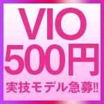 VIO500円